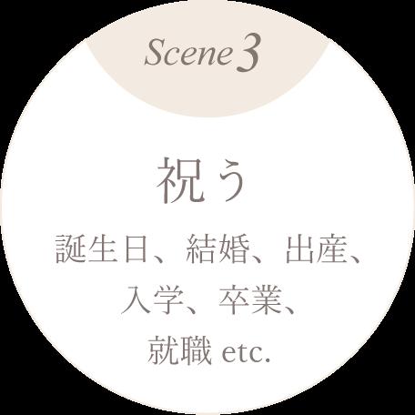 scene3 祝う