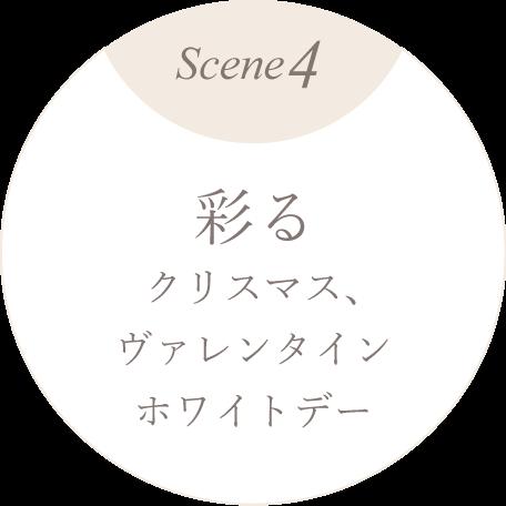 scene4 彩る
