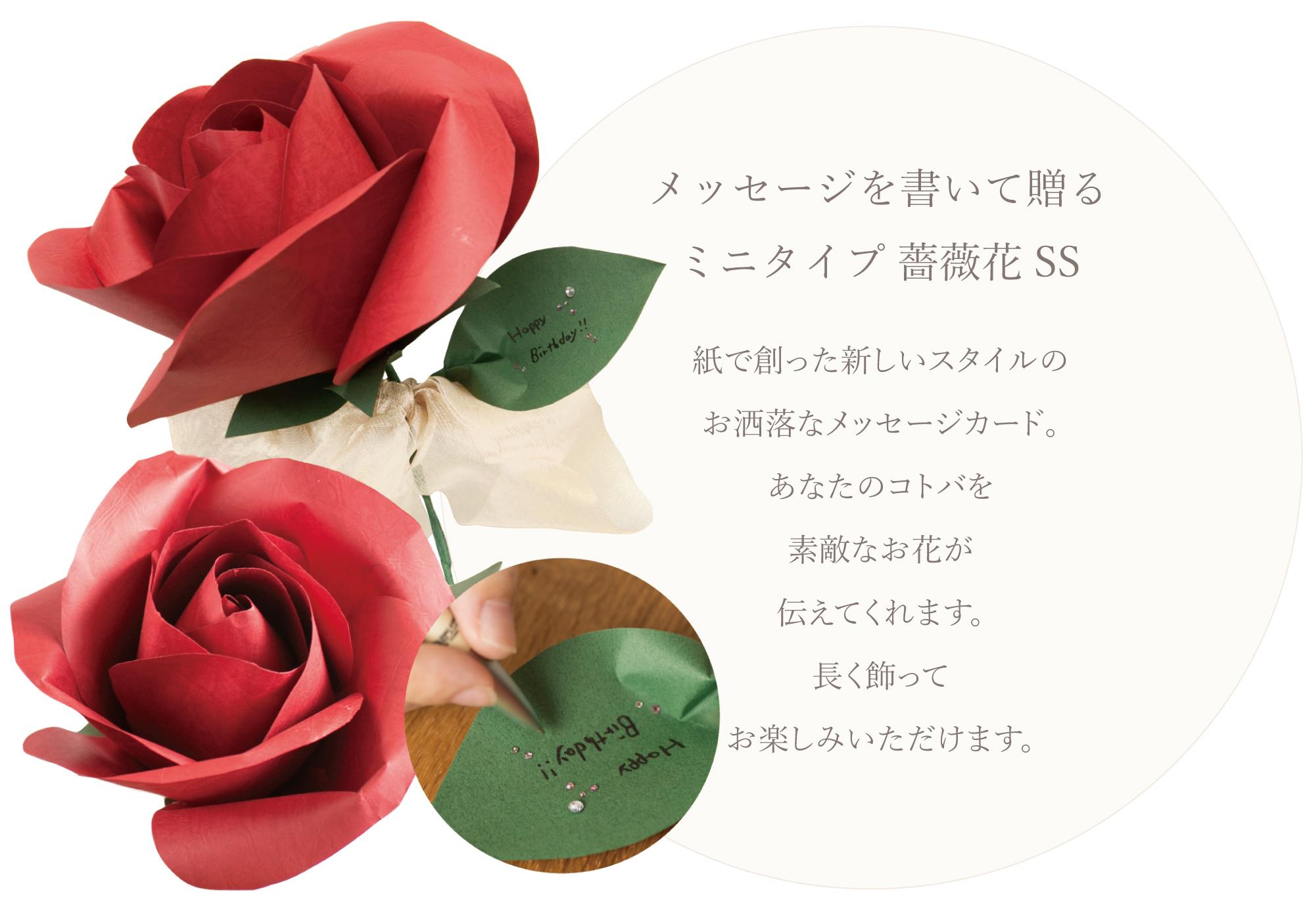 メッセージを書いて贈るミニタイプ 薔薇花SS